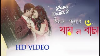 Jay Na Bacha By Milon & Puja | HD Official Music Video 2017 | Laser Vision