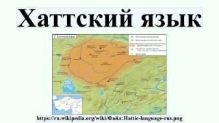 Хаттский язык