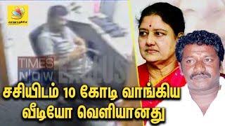 சசியிடம் 10 கோடி வாங்கிய வீடியோவெளியானது | Sasikala camp bribed ADMK legislators caught on  camera