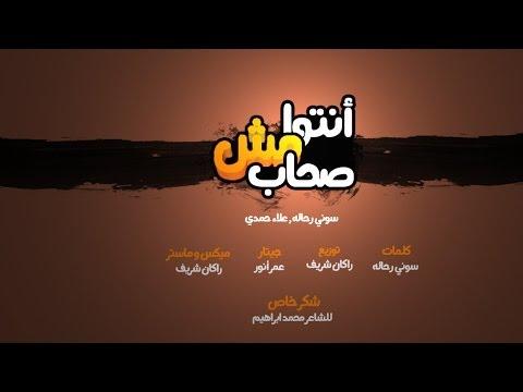أنتوا مش صحاب - سوني رحاله , علاء حمدي