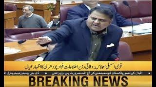 Heated argument b/w Fawad Chaudhry and Shahid Khaqan Abbasi | Public News