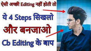 Only 4 Steps And Get Real Cb Editing