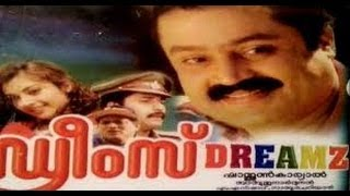 Dreams 2000 | Malayalam Full Movie | Malayalam Movie Online | Meena | Suresh Gopi