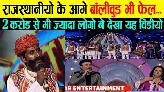राजस्थानी के आगे बॉलीवुड भी फेल हो गया  की जबरदस्त Rajasthani Folk music