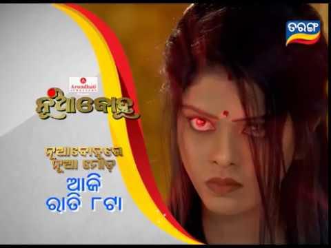 Nua Bohu 11 Dec 2017   Promo   Odia Serial - TarangTV