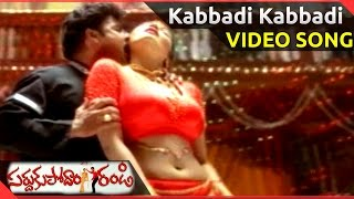 Kabbadi Kabbadi Video Song || Sardukupodam Randi Movie || Jagapathi Babu, Soundarya, Asha Saini