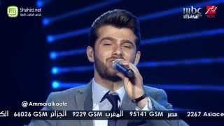 Arab Idol - عمار الكوفي - لقعدلك على الدرب قعود - الحلقات المباشرة