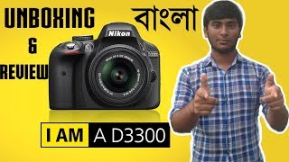 Nikon D3300 DSLR Unboxing & Review With Full Details & Price in Bangla
