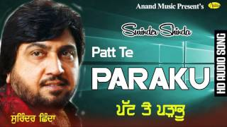 Surinder Shinda' II Patt Te Paraku II Anand Music II New Punjabi Song 2016