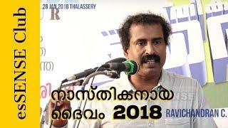 Nasthikanaya Daivam-2018  : Ravichandran C.