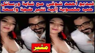 فيديو أحمد شوقي مع شابة ورسائل حب منسوبة إليه تثير ضجة واسعة
