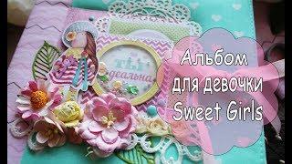 Альбом для девочки Sweet Girls