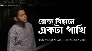 Roj Bihane akta pakhi by Iqbal, Rasel, Junaid at Manhattan USA 2015