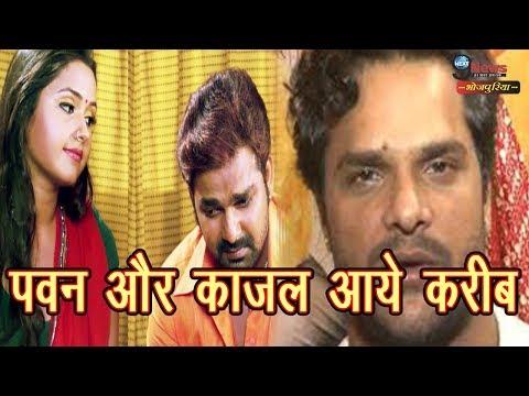 Xxx Mp4 पवन और काजल में बढ़ी नज़दीकियां देखें वीडियो Pawan Singh Kajal Raghwani Come Closer 3gp Sex