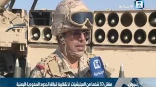 قناة الإخبارية تلتقي بضباط الحرس الوطني المرابطين في الحد الجنوبي
