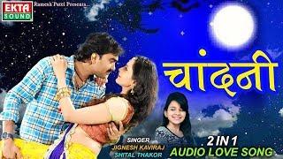 Jignesh Kaviraj, Shital Thakor - Chandni | New LOVE SONG | RDC Gujarati | EKTA Sound