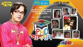 PHD Salman | Episode 06-10 | Dharabahik Natok | A K M Hasan, Lutfor Rahman George | CD Vision