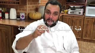 اسامه القصار مقلوبة البيذنجان الملكيه الاحترافيه