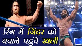 WWE Ring में Jinder mahal को बचाने पहुंचे The Great Khali । वनइंडिया हिंदी