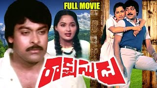Rakshasudu Full Length Telugu Movie || Chiranjeevi, Radha, Suhasini || Ganesh Videos - DVD Rip..
