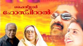 Five Star Hospital Full Movie  | Hit Malayalam full  Movie - 2015 uploades  Full HD 1080 P