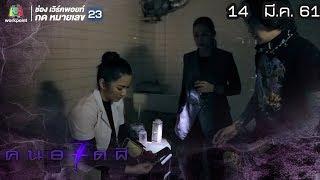 คนอวดผี ปี7  | ยกบ้านให้ผี | 14 มี.ค. 61 Full HD