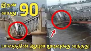 கொள்ளிடம் பாலத்தின் ஆயுள் முடிவுக்கு வந்தது!!!! (Live Videos)