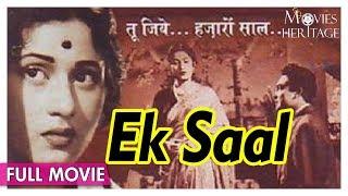 Ek Saal 1957 Full Movie | Ashok Kumar, Madhubala | Bollywood Classic Movie | Movies Heritage