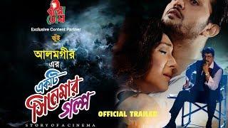 Ekti Cinemar Gaulpo I Arfin Shuvo I Rituparna I Champa I M A Alamgir I Official Trailer