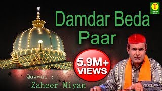 Best Qawwali Songs - Damdar Beda Paar | Zaheer Miyan | Mere Peer Hain Allah Wala | Teena Audio