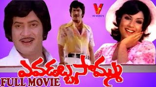 Evadabba Sommu Telugu Full Movie | Krishna | Sripriya | V9 Videos