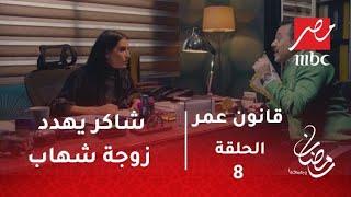 قانون عمر - شاكر يهدد زوجة شهاب بعد شكه في اتفاقها مع المحامي بدون علمه