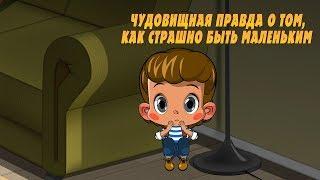 Машкины Страшилки - Чудовищная правда о том, как страшно быть маленьким👶 (Эпизод 22)