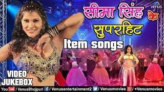 Seema Singh का सुपरहिट Item Dance | Bhojpuri Hit Item Songs | Video Jukebox