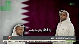 بمناسبة اليوم الوطني_القطري قام الشعب القطري المجنس بإنتاج هذا الفيديو كليب إهداءالى المراهق تميم