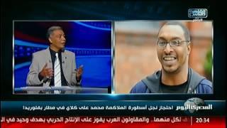 احتجاز نجل أسطورة الملاكمة محمد على كلاى فى مطار بفلوريدا