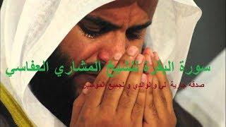 سورة البقرة كاملة ||  تلاوة مبكية || للشيخ مشاري العفاسي- Surat Al Baqara full Sheikh Afasi