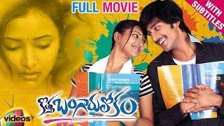 Brahmotsavam Srikanth Addala's Kotha Bangaru Lokam Telugu Full Movie | Varun | Shweta