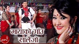 Mayako Gau Salaijo by R.K Gurung, Yuvraj Gurung and Gita Paija Pun