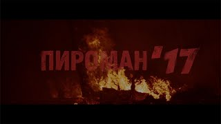 Хаски - Пироман 17