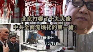 北京打响了十九大后中共全面流氓化的第一枪!