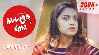 Bandorer Khacha | Episode 03 |  Farhan | Siam | Anik | Sagar | Bangla Natok 2019