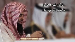 قراءه طيبة للشيخ انس العمادي ما تيسر من سورة طه 2018