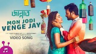 Mon Jodi Bhenge Jay - Jannat 2018 | Official Movie Song | Mahi, Symon