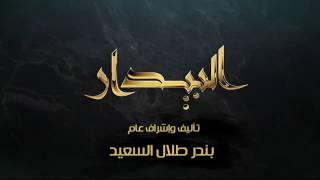 المقدمة الغنائية لمسرحية البيدار - غناء الفنان / عبدالله الرويشد