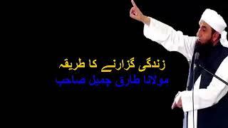 ندگی گزارنے کا طریقہ | Maulana Tariq Jameel Latest Bayan 2018
