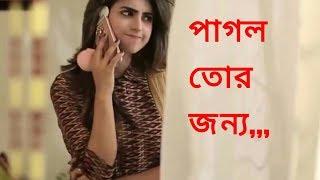 Pagul Tur Jonno | Nancy | Nice Bangla Music Video | Nisho And Shok | 2017