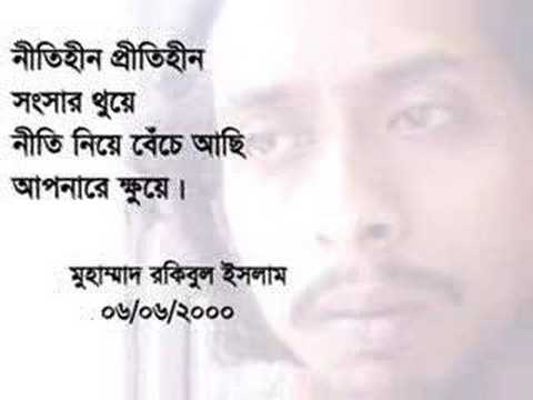Rakibs Poem- NITI - bangla