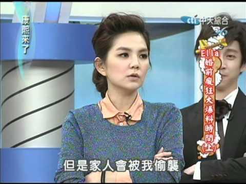 2012.04.18康熙來了完整版 Ella婚前瘋狂大爆料時間(上)