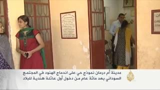 اندماج الهنود في المجتمع السوداني